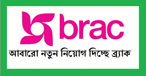 Brac Job Circular in January 2018 – careers.ynuarac.net