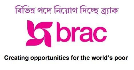 Brac Job Circular bd