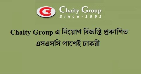 Chaity Group Job Circular