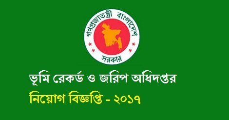 Department of Land Records And Survey DLRS job circular – www.dlrs.gov.bd