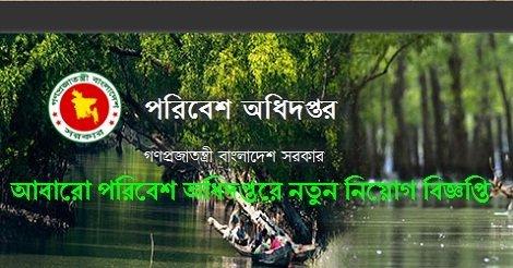 Department of Environment DOE job circular – www.doe.gov.bd
