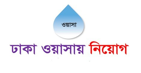 Dhaka Water Supply & Sewerage Authority Dhaka Wasa Job Circular