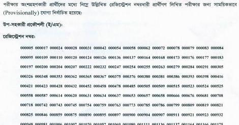 Public Works Department PWD Result 2017- www.pwd.gov.bd