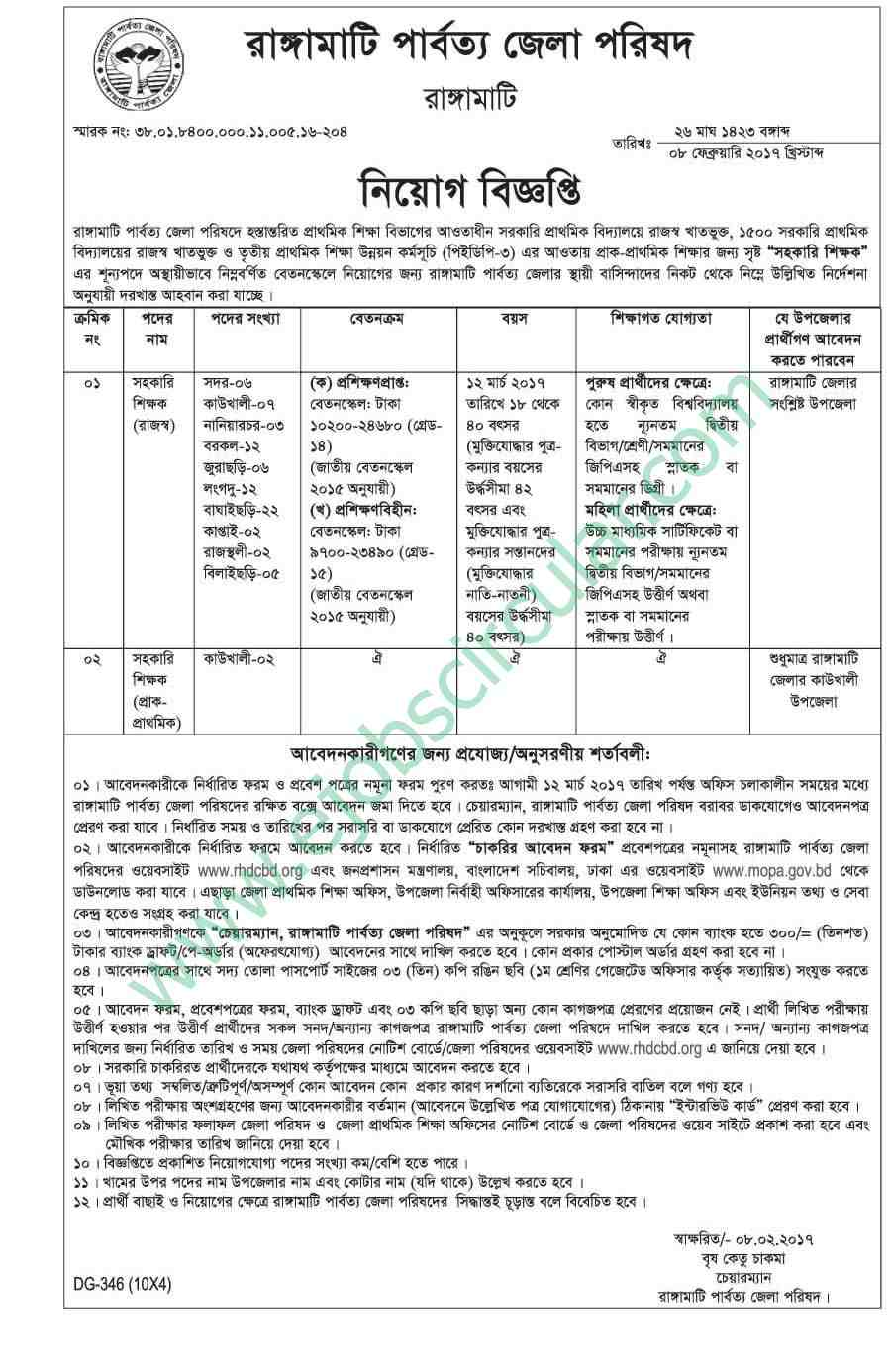 primary school teacher jobs circular published dpe gov bd primary school teacher job application form for this circular available on mopa gov bd