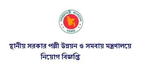 Rural Development and Cooperatives Job Circular