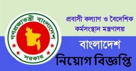 MEWOE Job Circular & Application Form 2019 – www.probashi.gov.bd