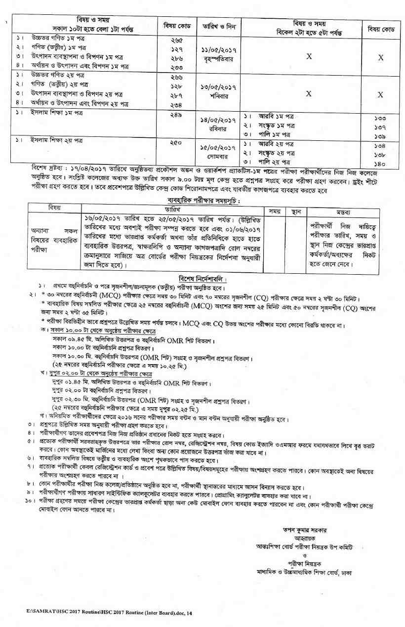 hsc exam Routine 2017 download