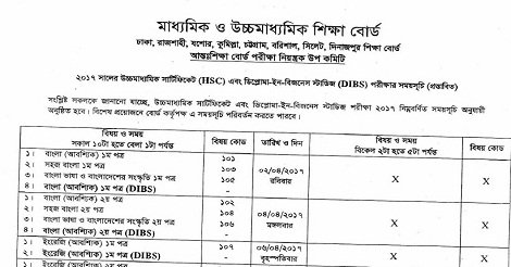 Download Higher Secondary Certificate HSC Routine 2017 – All Board