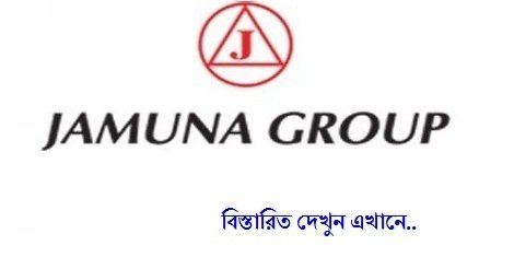 jamuna group Limited Job Circular January-2