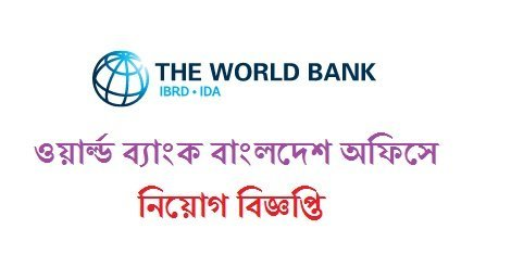 The World Bank Assistant Project Manager job circular – worldbank.org