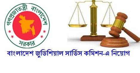 Bangladesh Judicial Service Commission BJSC job circular – bjsc.gov.bd