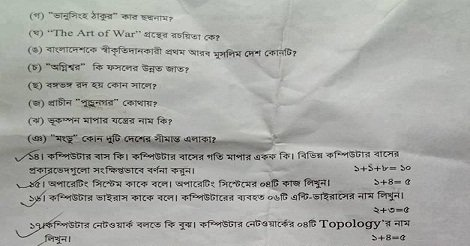 Bangladesh Karmachari Kallyan Board BKKB Written Exam Question 2017