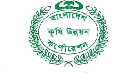 Bangladesh Agricultural Development Corporation BADC Jobs vacancy – www.badc.gov.bd