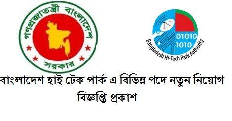 BHTPA Job Circular