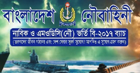 Bangladesh Navy Job Vacancy – www.joinnavy.mil.bd