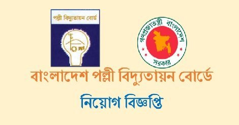 Bangladesh Rural Electrification Board BREB Job Circular – www.reb.gov.bd