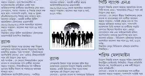 Friday jobs Circular 2017