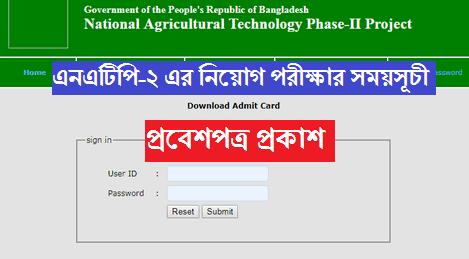 NATP Admit Card Download