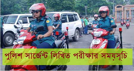 Download Bangladesh Police Sergeant Written Exam Routine 2017