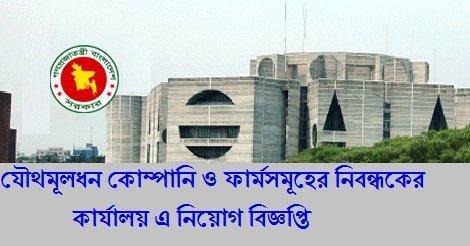 Registrar of Joint Stock Companies & Firms Rjsc job circular -www.roc.gov.bd