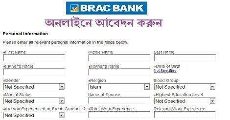 Brac Bank jobs Vacancy Notice in 2017 – www.bracbank.com