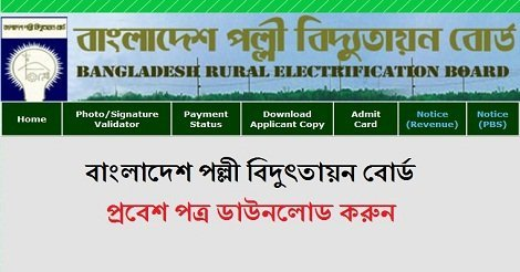 Bangladesh Rural Electrification Board (BREB) Admit Card Download