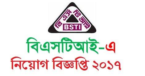 BSTI job circular Application & Result Notice – www.bsti.gov.bd