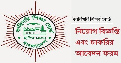 BTEB job circular bd