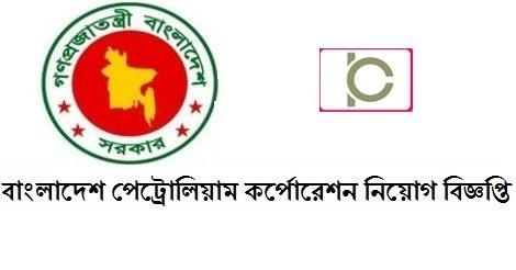 Bangladesh Petroleum Corporation BPC Job Circular – www.bpc.gov.bd