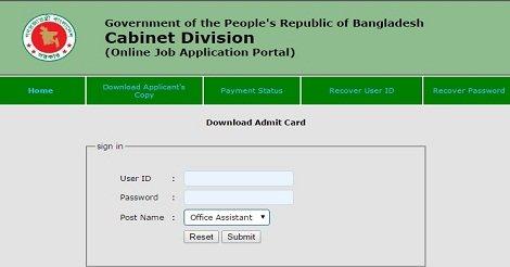 Cabinet Admit Card 2019