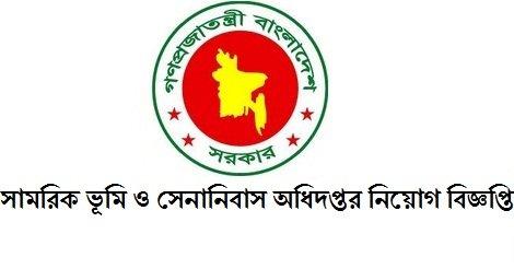 DMLC Teletalk Application Form & Admit 2018 –dmlc.teletalk.com.bd
