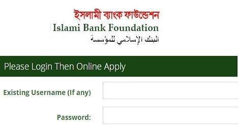 Islami Bank Foundation IBF job circular Application – www.ibf-bd.org