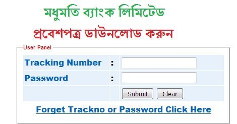 Modhumoti Bank Limited Admit Card