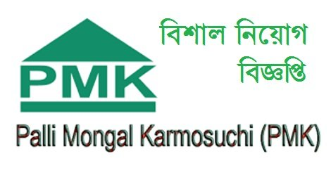 Palli Mangal Karmasuchi PMK job circular www.pmk-bd.org