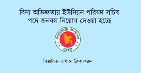 Department Of The Local Government job circular – www.rangamati.gov.bd