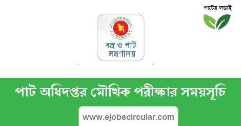 DGJUTE Viva Exam Date & Job Circular 2017- www.dgjute.gov.bd