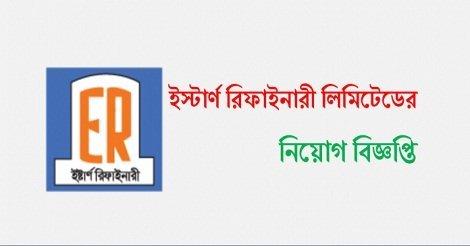 Eastern Refinery Limited ERL job circular – www.erl.com.bd