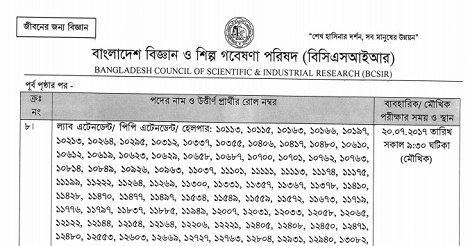 BCSIR Written Exam Notice & Result 2017 – www.bcsir.gov.bd