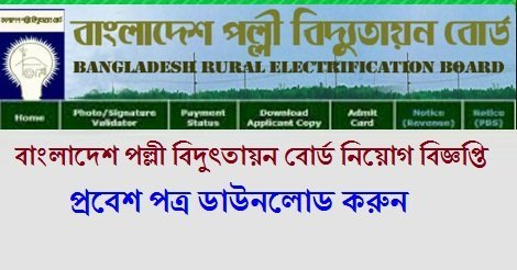 Bangladesh Rural Electrification Board BREB Jobs Circular – www.reb.gov.bd