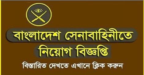 Bangladesh Army jobs vacancy