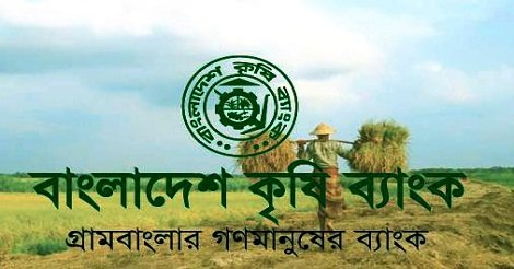 Bangladesh Krishi Bank Jobs Circular 2019 – www.krishibank.org.bd