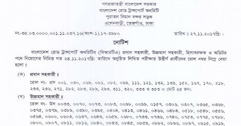 Bangladesh Road Transport Corporation Exam Result & Viva Date 2017
