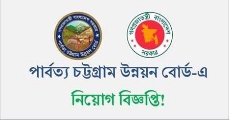 Chittagong Hill Tracts Development Board CHTDB Job Circular – www.chtdb.gov.bd
