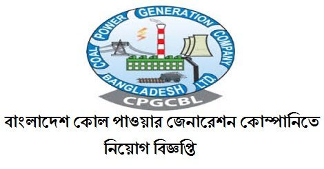 Coal Power Generation Company Bangladesh CPGCBL Job Circular – www.cpgcbl.gov.bd
