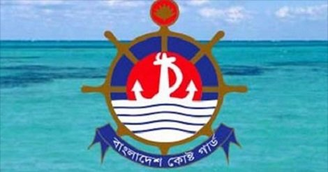 Coast Guard Job Circular