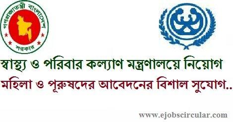 DGFP jobs circular