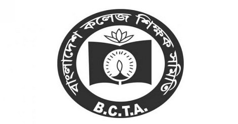 Dainik Shiksha News Updates Nationalized Notice for Bangladeshi Private teachers