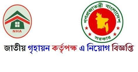 National Housing Authority NHA Job Circular – www.nha.gov.bd