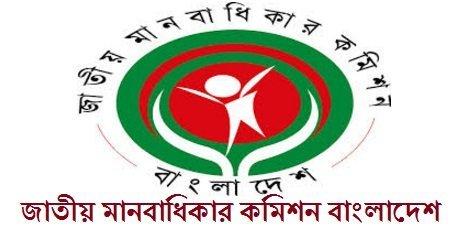 National Human Rights Commission NHRC Job Circular – www.nhrc.org.bd