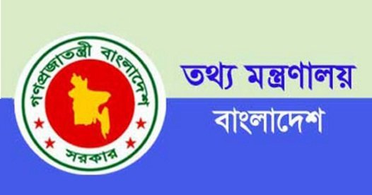 National Institute of Mass communication NIMC Job Circular – www.nimc.gov.bd
